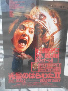『死霊のはらわたII』(Evil Dead II ) 日本版ポスター(1987年)