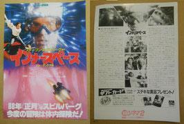 『インナースペース』(Innerspace) 劇場版チラシ&販促用すごろく&シール(1987年)