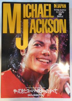 MICHAEL JACKSON IN JAPAN 写真集(1987年 日本テレビ)