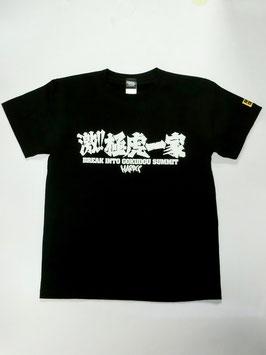 「激!! 極虎一家・極道決戦」Tシャツ