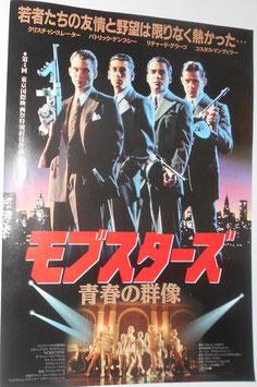 『モブスターズ/青春の群像』(Mobsters)  劇場版チラシ&スチル写真5枚セット(1991年)