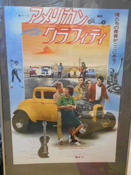 映画『アメリカン・グラフィティ』(American Graffiti) 劇場日本版ポスター(1973年)