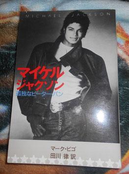 1984年 発行本(初版)「孤独なピーターパン」