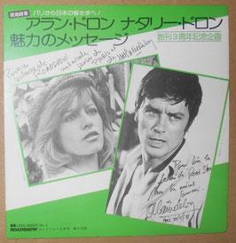1975年 ロードショー 5月号 付録ソノシート「アラン・ドロン、ナタリー・ドロン 魅力のメッセージ」