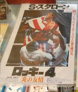 ロッキー(ROCKY) 映画チラシ(日本版) 5枚セット