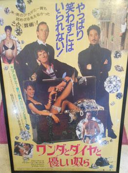 『ワンダとダイヤと優しい奴ら』(A Fish Called Wanda)劇場版ポスター(1988年)