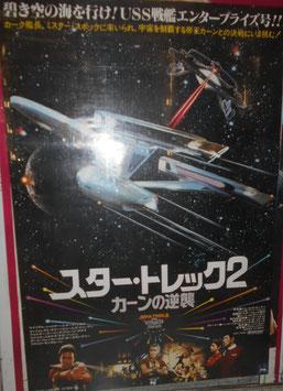 『スタートレックII カーンの逆襲』(Star Trek II: The Wrath of Khan)  劇場版ポスター(1982年)