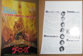 『グーニーズ』(The Goonies) 劇場版チラシ&リーフレット(A2サイズ)&非買カンバッジ2個セット(1985年)