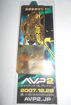 AVP2 (ALIENS VS PREDATOR) プロモ用ブックマーク(2個セット)