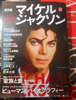 文藝別冊 総特集 マイケル・ジャクソン~KING OF POPの偉大なる功績~