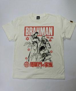 「瑪羅門の家族」Tシャツ