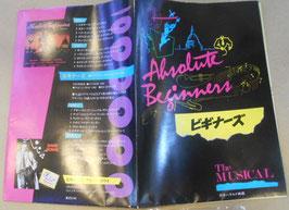 映画「ビギナーズ(Absolute Beginners)」 ポスター型パンフレット(缶バッジ1個付)