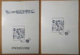 週刊少年マガジン特製「'74公開作 映画チラシ集」