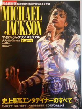 雑誌「マイケルジャクソン メモリアル」(2009年)