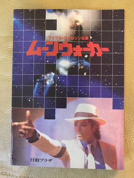 MICHAEL JACKSON 1988年 MOONWALKER パンフレット(日劇プラザ版)