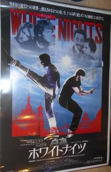 『ホワイトナイツ/白夜 』(White Nights)  劇場版ポスター(1985年)