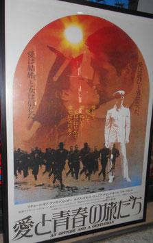 『愛と青春の旅だち』(An Officer and a Gentleman) 劇場版ポスター(1982年)