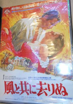 『風と共に去りぬ』(Gone with the Wind)誕生50周年記念 関東劇場版ポスター(1989年)