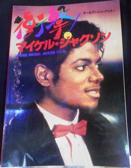 Michael Jackson 【写真集】衝撃マイケル・ジャクソン