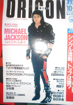 WEEKLY  ORICON(週刊オリコン)1987年 10月5日  MJ表紙