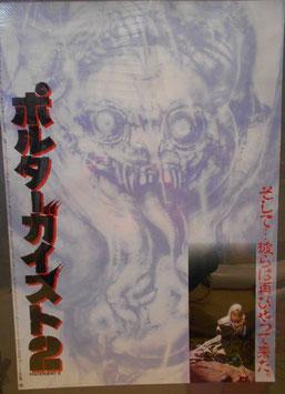 映画『ポルターガイスト』(Poltergeist)シリーズ 日本版ポスター