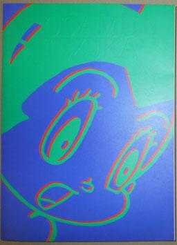 手塚治虫展図録 1990-91年