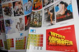 週刊少年マガジン特製「1973年公開映画チラシ カラーポスター」(1975年)