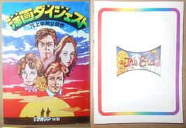 週刊少年マガジン特製「洋画ダイジェスト'76上半期公開作」(1976年)
