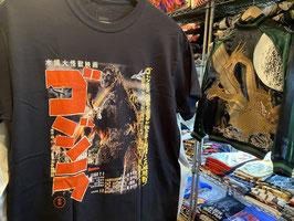 『ゴジラ』(1954年) Tシャツ