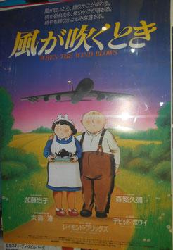 アニメ映画「風が吹くとき」劇場版ポスター(1986年)