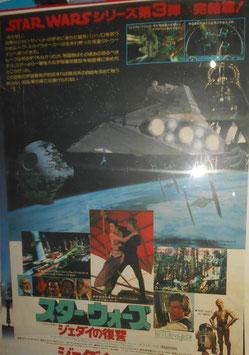 STAR WARS ジェダイの復讐 劇場日本版ポスター