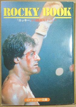 雑誌「ロードショー」1982年 8月号 付録 ロッキー特集号