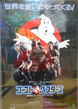 『ゴーストバスターズ』(Ghostbusters)シリーズ 日本版ポスター