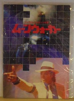 MICHAEL JACKSON 1988年 MOONWALKER パンフレット(日本版)