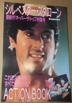 雑誌「ロードショー」1987年 4月号 付録 オーバーザトップ特集号(ジャンボ缶バッジ付き)