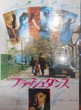 『フラッシュダンス』(Flashdance) 劇場版ポスター(1983年)