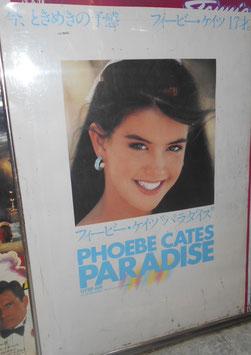 『パラダイス』(Paradise) サウンドトラック  プロモ用ポスター