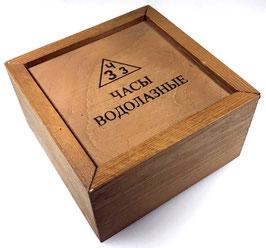 Originale Box für AGAT Tauchuhren von der Uhrenmanufaktur SLATOUST, Holz, 2018