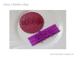 Stempel Eid Mubarak (arabisch)