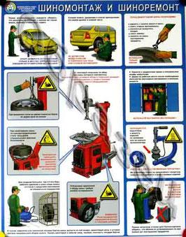 инструкция по охране труда в мастерских