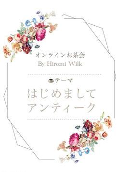 3/26(木)オンラインお茶会「はじめまして♡アンティーク」