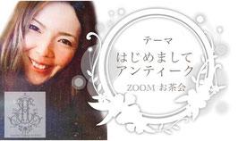 3/13(金) ZOOMオンラインお茶会 「はじめまして♡アンティーク」