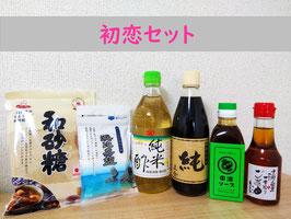 初恋セット(税別・送料込)※北海道・沖縄+200円