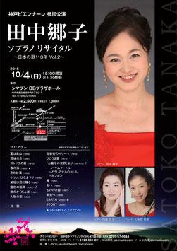 田中郷子 ソプラノ リサイタル