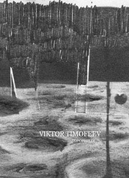 Viktor Timofeev