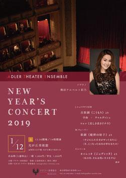 ニューイヤー・コンサート 2019
