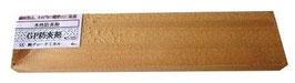 GP防炎剤 木材含浸サンプル
