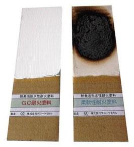GC耐火塗料 塗りサンプル