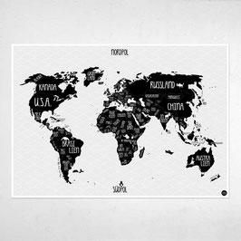 "A1 Poster ""Weltkarte"" schwarz weiß"