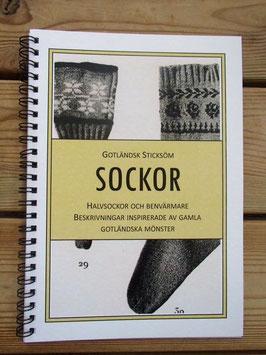 Gotländska sticksöm SOCKOR / ゴットランドの編物・ソックス